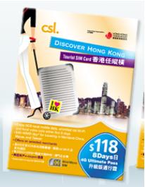 香港任縱橫儲值卡118