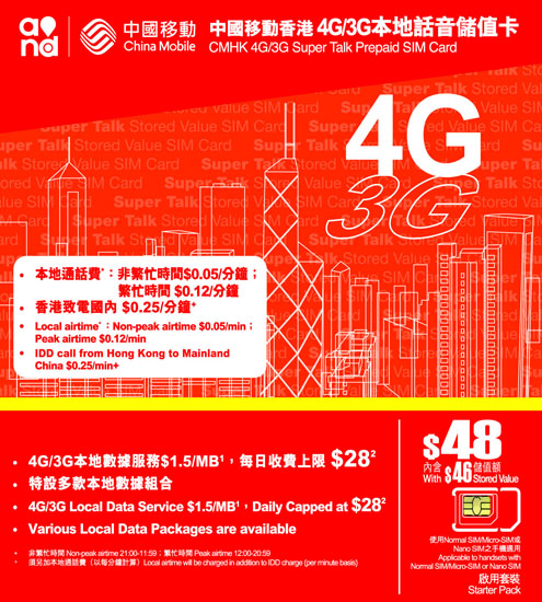 4G-3G-SuperTalk$48Pack_trio-495X550_jpg_1335194955
