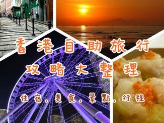 香港攻略整理2