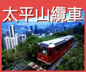 【快速通關】太平山頂纜車+凌宵閣觀景台/蠟像館套票